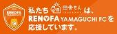 地域型住宅ブランド化事業<br>グループ【田舎もん】