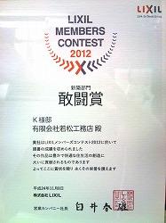 コンテスト敢闘賞