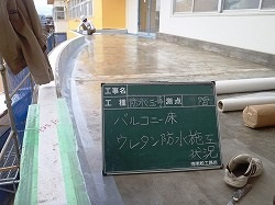 塗り防水工事